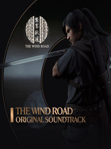 The Wind Road 紫塞秋风